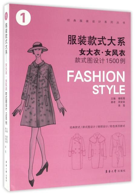 服装款式大系:女大衣·女风衣款式图设计1500例
