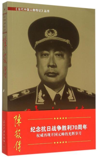 当代中国人物传记丛书 陈毅传