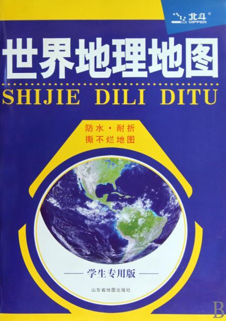 2016世界地理地图(学生专用版)