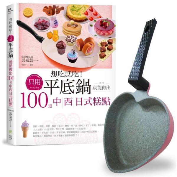 想吃就吃!只用平底鍋就能做出100道中西日式糕點(書+愛心鍋)