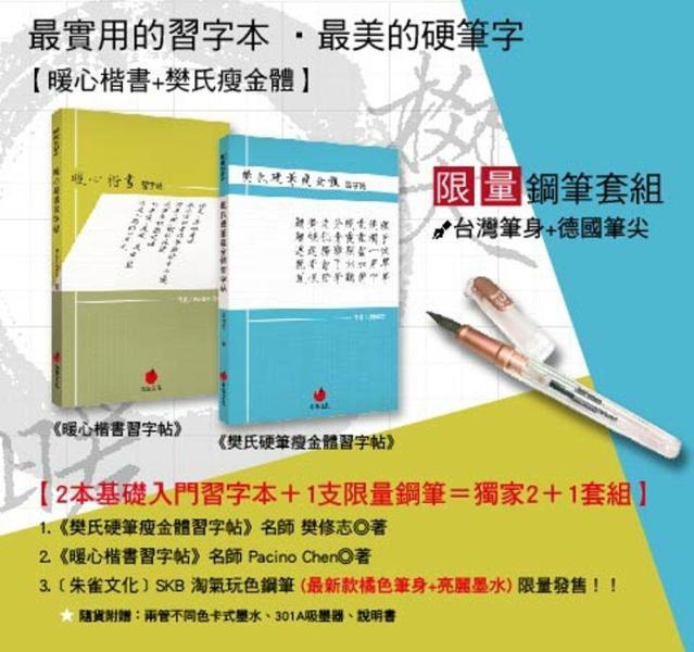 最實用的習字本·最美的硬筆字+鋼筆套組:《暖心楷書習字帖》+《樊氏硬筆瘦金體習字帖》+SKB 淘氣玩色鋼筆