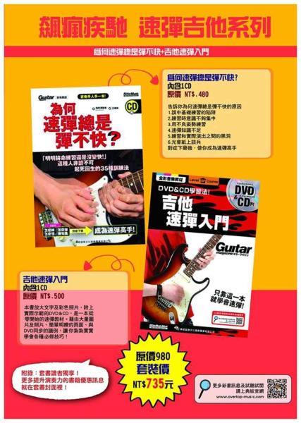 飆瘋疾馳 速彈吉他系列:為何速彈總是彈不快·+吉他速彈入門