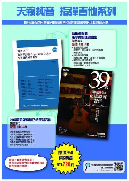 天籟純音 指彈吉他系列:南澤大介:為指彈吉他手所準備的練習曲集+39歲開始彈奏的正統原聲吉他