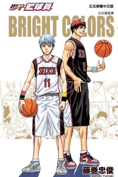 影子籃球員公式視覺書BRIGHT COLORS首刷附錄版 全