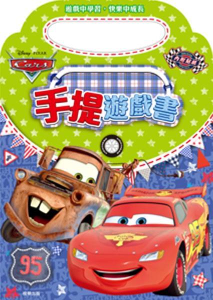 手提遊戲書CARS