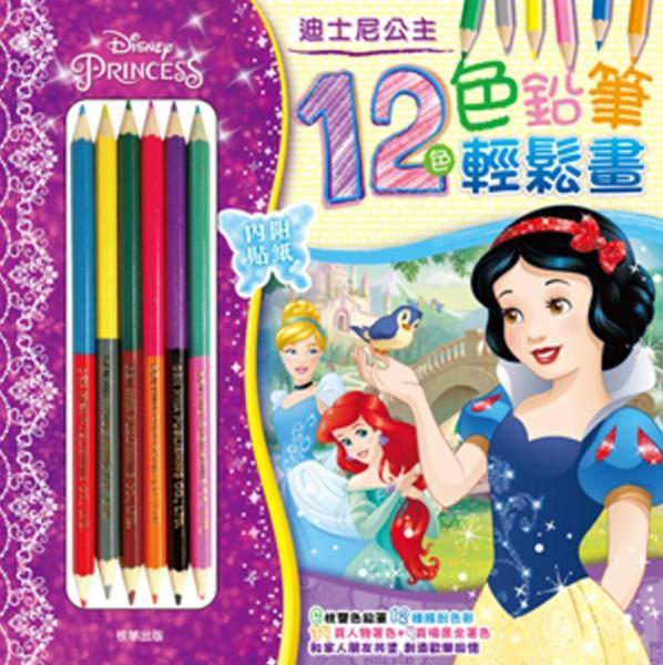 12色色鉛筆輕鬆畫迪士尼公主