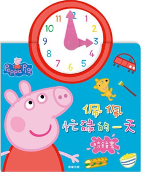 粉紅豬小妹 佩佩忙碌的一天時鐘書