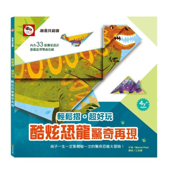 輕鬆摺·超好玩:酷炫恐龍驚奇再現(內含33張恐龍造型雙面色紙)