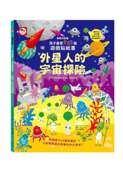 孩子最愛555張遊戲貼紙書:外星人的宇宙探險(內附555張創意貼紙書)