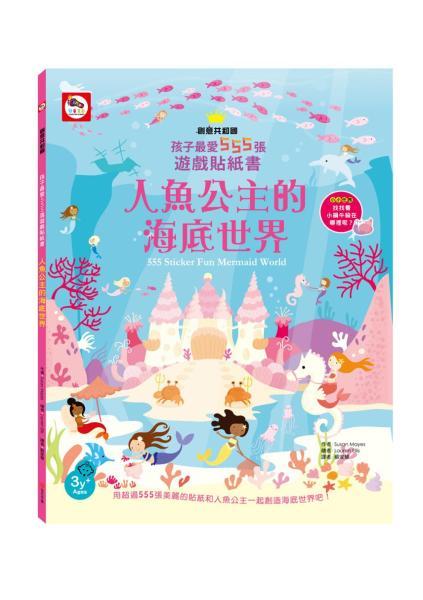 孩子最愛555張遊戲貼紙書:人魚公主的海底世界(內附555張創意貼紙書)