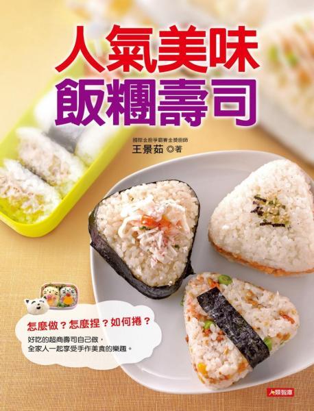 人氣美味飯糰壽司