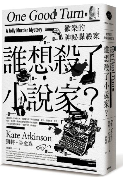 歡樂的神秘謀殺案:誰想殺了小說家·