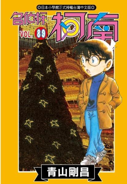 名偵探柯南(89)