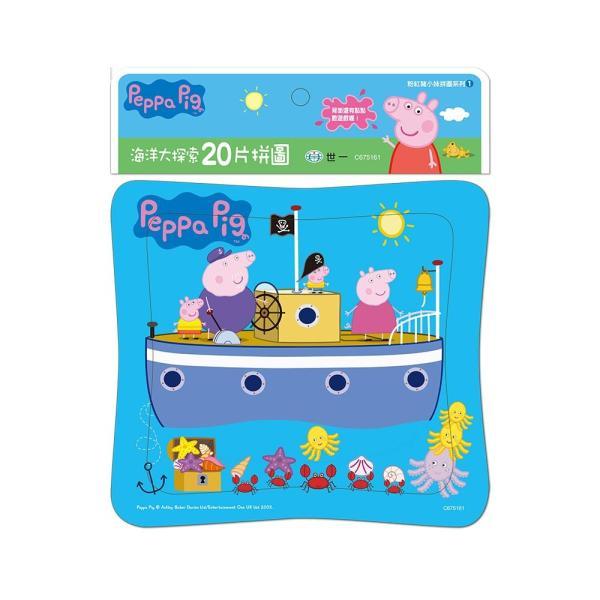 粉紅豬小妹海洋大探索20片拼圖