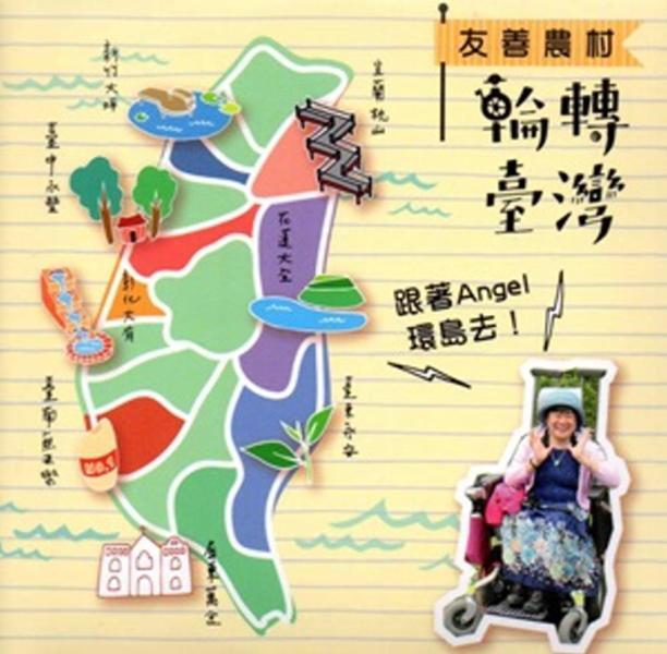 友善農村,輪轉台灣(光碟)