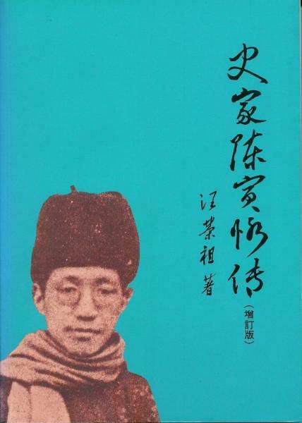 史家陳寅恪傳(三版)