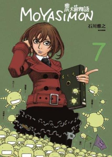 農大菌物語(07)