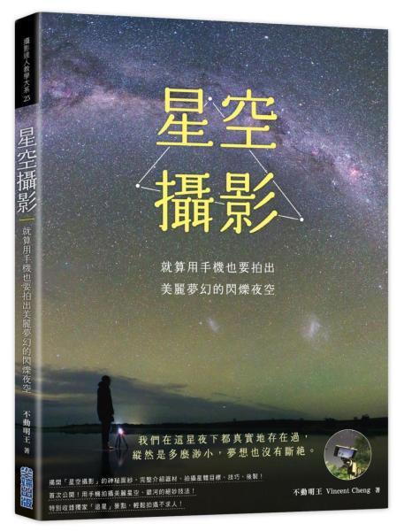 星空攝影:就算用手機也要拍出美麗夢幻的閃爍夜空