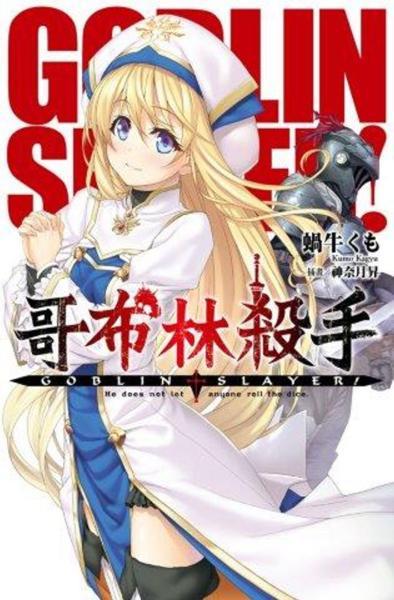 GOBLIN SLAYER! 哥布林殺手 (01)