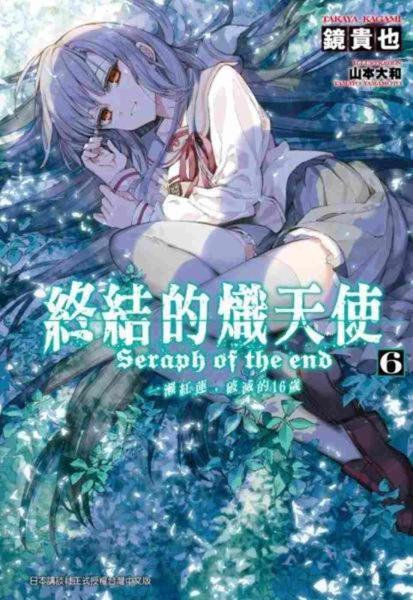 終結的熾天使 一瀨紅蓮,破滅的16歲 (06)