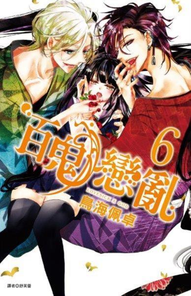 百鬼戀亂(6)
