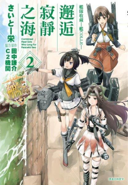 艦隊收藏-艦COLLE-邂逅寂靜之海(2)