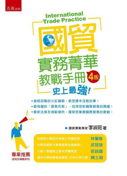 國貿實務菁華:教戰手冊(4版)