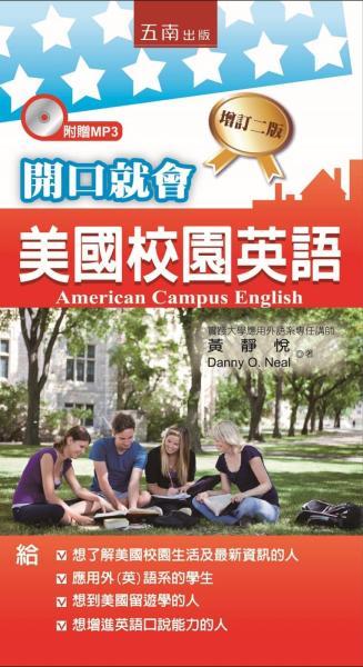 開口就會美國校園英語(2版)