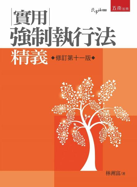 實用強制執行法精義(11版)