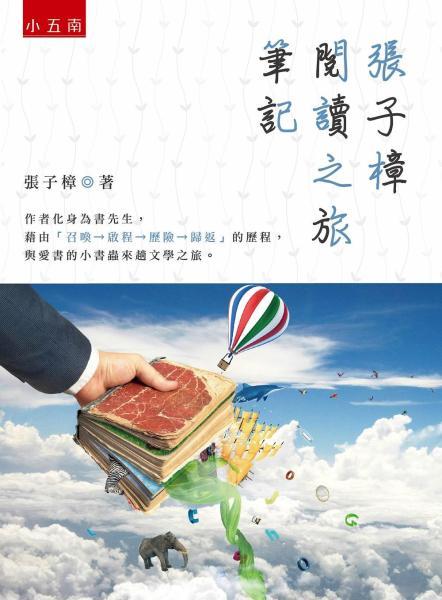 張子樟閱讀之旅筆記