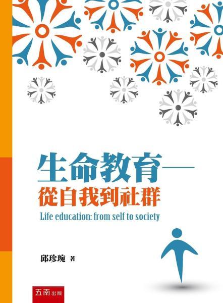 生命教育:從自我到社群