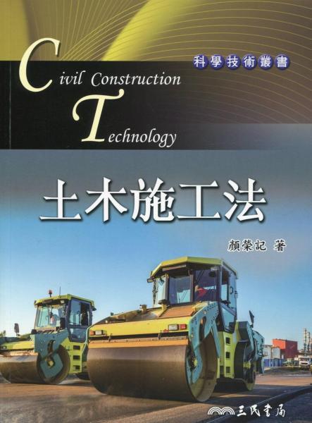 土木施工法(五版)