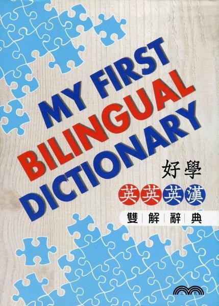 好學英英/英漢雙解辭典 My First Bilingual Dictionary