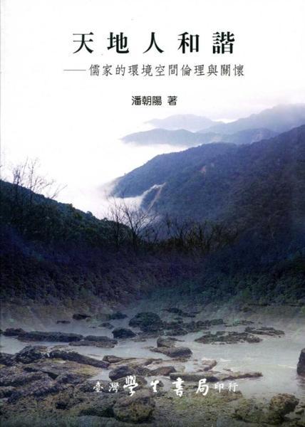 天地人和諧:儒家的環境空間倫理與關懷