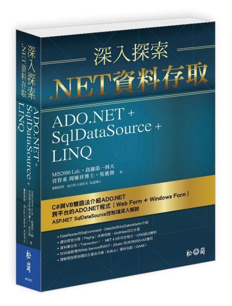 深入探索 .NET資料存取:ADO.NET + SqlDataSource+ LINQ