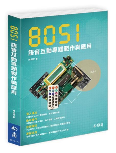 8051語音互動專題製作與應用(附光碟)
