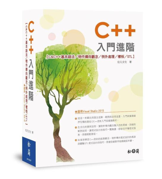 C++入門進階:C&C++基本語法/物件導向/例外處理/樣板/STL(適用Visual Studio 2015版)(附光碟)
