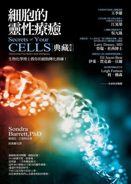 細胞的靈性療癒:生物化學博士教你的細胞轉化修鍊!【典藏增訂版】