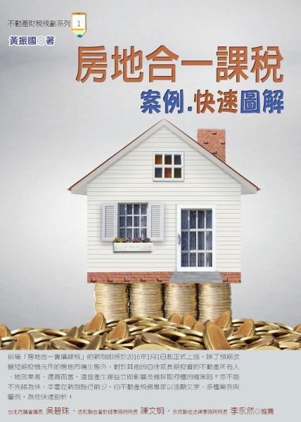 房地合一課稅案例·快速圖解(二版)