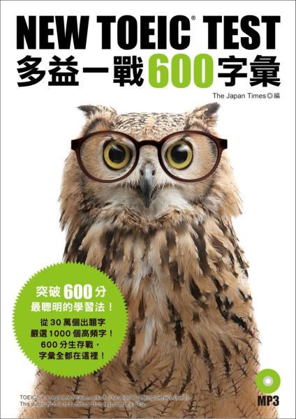 NEW TOEIC TEST多益一戰600字彙(附MP3)