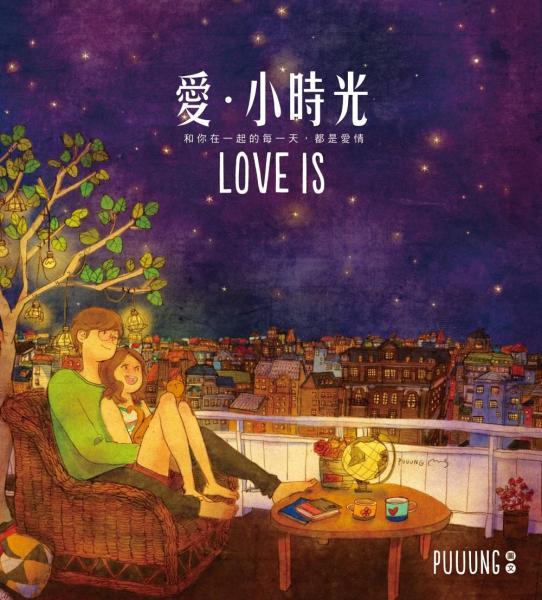 愛·小時光(隨書附贈「LOVE IS明信片」3張)