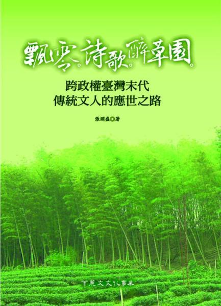 飄零·詩歌·醉草園:跨政權臺灣末代傳統文人的應世之路