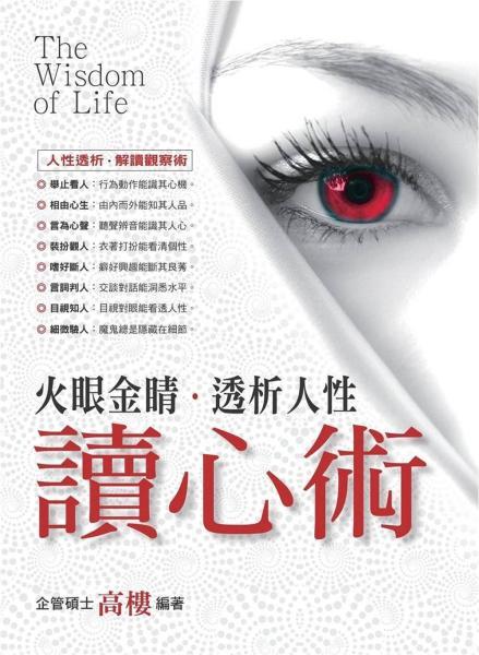 火眼金睛透析人性讀心術