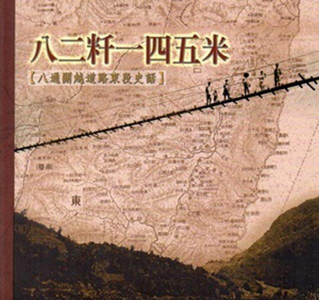 八二粁一四五米:八通關越道路東段史話(3版)