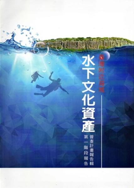 臺灣附近海域水下文化資產普查計畫報告輯 第一階段報告