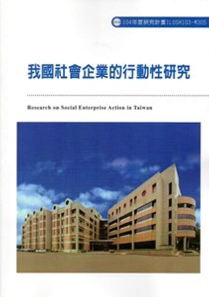 我國社會企業的行動性研究ILOSH103-M305
