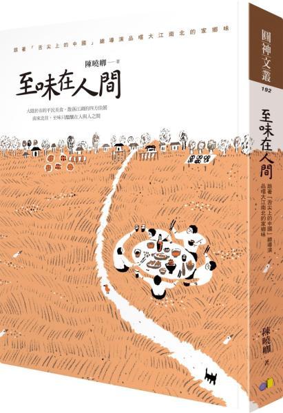 至味在人間:跟著「舌尖上的中國」總導演品嚐大江南北的家鄉味