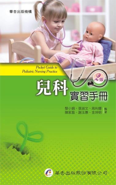 兒科實習手冊(2版)