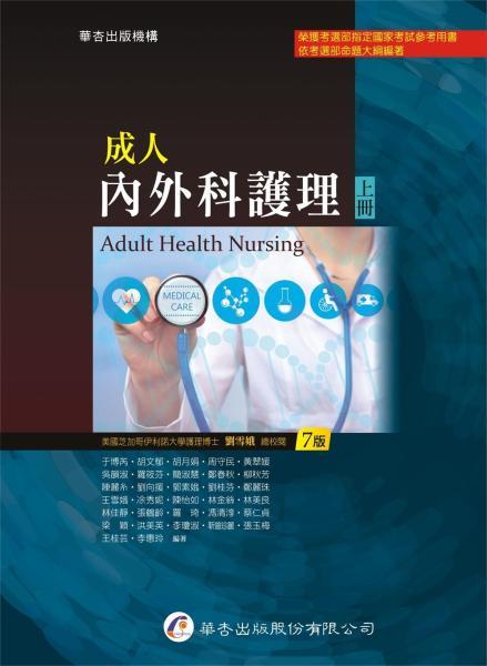 成人內外科護理(上)(7版)