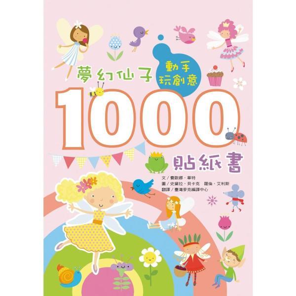 動手玩創意:夢幻仙子1000貼紙書